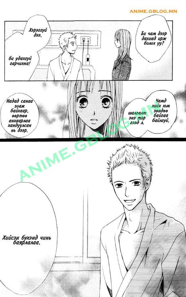 Japan Manga Translation - Kami ga Suki - 2 - Promise - 10